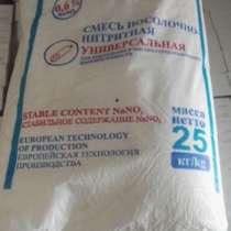 Соль нитритная. Нитритно-посолочная смесь В мешках по 25 кг, в Казани