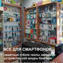Все для смартфонов шнуры стекла зарядки наушники бампера, в г.Мелитополь