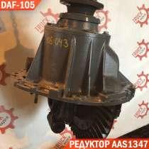 Даф 105, AAS1347 передаточное 2,69, в Бронницах