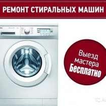 Ремонт стиральных машин на дому, в Владикавказе