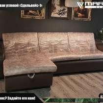 Диван-кровать, в Хабаровске