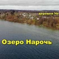 Продам дом на берегу оз.Нарочь в д.Черевки. 140 км от Минска, в г.Минск