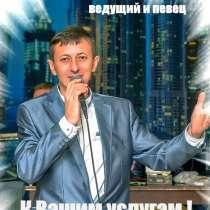 Ведущий/тамада и певец+DJ на свадьбу, юбилей, корпоратив, в Железногорске