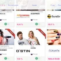 Покупайте в интернет магазинах и получайте кэш бэк!, в Санкт-Петербурге