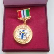 Медаль, в Новосибирске