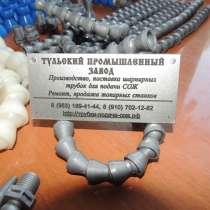Трубка подачи СОЖ 1/2 G 1/2 в наличии (L = 321мм) в сборе с, в Москве