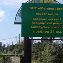 Продам участок в С Н Т 21 КМ Комсомольской трассы, в Хабаровске