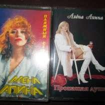 А. Апина - лицензионные аудиокассеты, в Москве