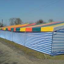 Продается палатка для торжественных мероприятий, в Керчи