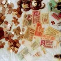 Продам банкноты, монеты СССР и России, в Благовещенске