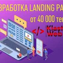 Создание и разработка сайтов в Алматы от web студия, в г.Алматы