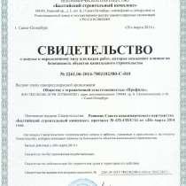 Проверки СРО, в Иркутске