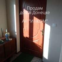 Дом Буденновский район 80 мкв, 4 комнаты, 6 соток, в г.Донецк