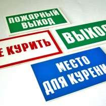 Знаки безопасности, в Уфе