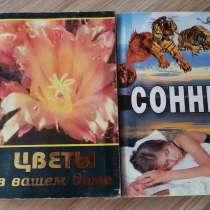 Миниатюрные книжки, б. у, в г.Брест
