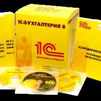УСТАНОВКА 1С БИШКЕК | НАСТРОЙКА 1С | ВНЕДРЕНИЕ 1С | СОПРОВОЖ, в г.Бишкек