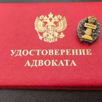 Помощь адвоката в Новосибирске, в Новосибирске