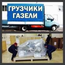 Услуги грузчиков/грузоперевозки, в Самаре