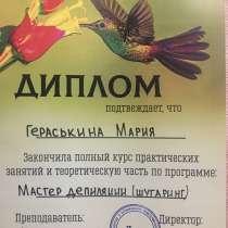 Шугаринг, в Санкт-Петербурге