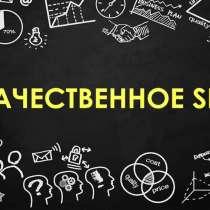 Заказать поисковую SEO оптимизацию сайта, SEO продвижение, в г.Костанай
