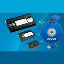 Оцифровка видеокассет на DVD или Флешку, в Артеме