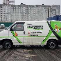Услуги электрика, в г.Минск
