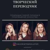 Переводчик с английского языка и наоборот, в Смоленске
