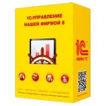 1C Управление нашей фирмой - продажа, настройка, внедрение, в Новосибирске