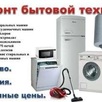 Ремонт бытовой техники в Красноярске, в Красноярске