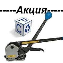 М4К-10 инструмент для обвязки стальной (металлической)лентой, в Москве