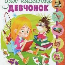 Книги для детей и родителей, в Москве