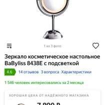 Зеркало косметическое babyliss, в Чехове