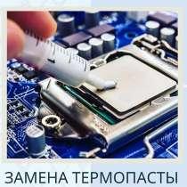 Чистка ноутбука, компьютера, замена термопасты, в г.Барановичи