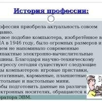 Курсы Оператор ПК, программист, в г.Актобе