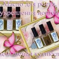 Масло для роста, укрепления ногтей, уменьшения кутикулы, в Иванове