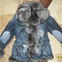 Джинсовая куртка. Натуральный мех. Тёплая, в г.Свесса