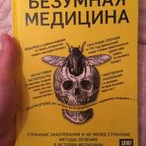 Книга очень интересная, безумные истории, в Махачкале