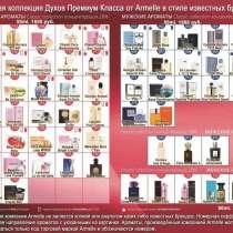 Французские духи известных брендов, в Полевской