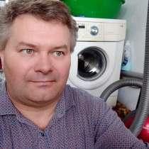 Ремонт стиральных машин в Армавире, а также пылесосов, в Армавире