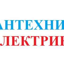 Сантехник. Электрик в Воронеже и области, в Воронеже