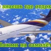 Дешевые авиабилеты по всему миру, в Санкт-Петербурге