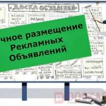 Размещение объявлений в интернете, в Сочи