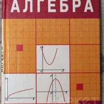 Продам учебник Алгебра 8 класс, в г.Актобе