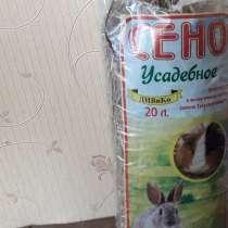 Клетка, корм, вкусняшка и сено для грызунов, в Тольятти