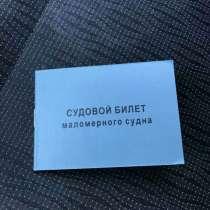 Судовой МКМ, в Жигулевске