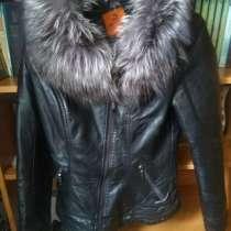 Куртка кожаная с мехом, в Курчатове