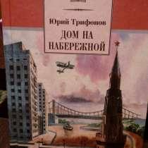 """Юрий Трифонов """"Дом на набережной"""", в Самаре"""