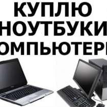 Куплю ноутбук LG Скупка электроники, в Красноярске