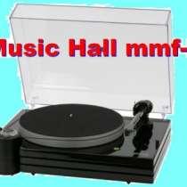 Music Hall mmf-9 - проигрыватель винила, в Москве