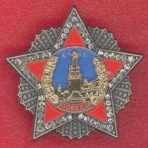 Знак фрачный орден Победа фрачник, в Орле